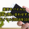 楽天モバイルに無料電話で問い合わせする方法(フリーダイヤル)2019年1月最新版
