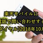 楽天モバイルに無料電話で問い合わせする方法(フリーダイヤル)2018年10月最新版