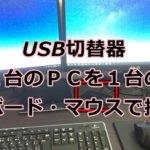 USB切替器 2台のPCを1台のキーボード・マウスで操作!