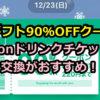 LINEギフト90%OFFクーポンはcoke onドリンクチケットへの交換がおすすめ!