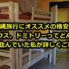 沖縄旅行にオススメの格安宿、ゲストハウス、ドミトリーってどんなとこ?1年間住んでいた私が詳しくご紹介!