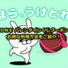 LINE バレンタインくじクーポンのお得な利用方法をご紹介!