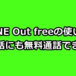 LINE Out freeの使い方 固定電話にも無料通話できます!