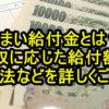 すまい給付金とは?年収に応じた給付額や申請方法などを詳しくご紹介!