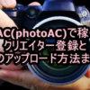 写真AC(photoAC)で稼ぐ為のクリエイター登録と写真のアップロード方法まとめ!