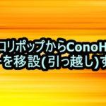 【完全版】ロリポップからConoHaWINGへサーバーを移設(引っ越し)する方法
