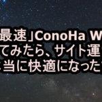 「国内最速」ConoHa WINGを使ってみたら、サイト運営が本当に快適になった話
