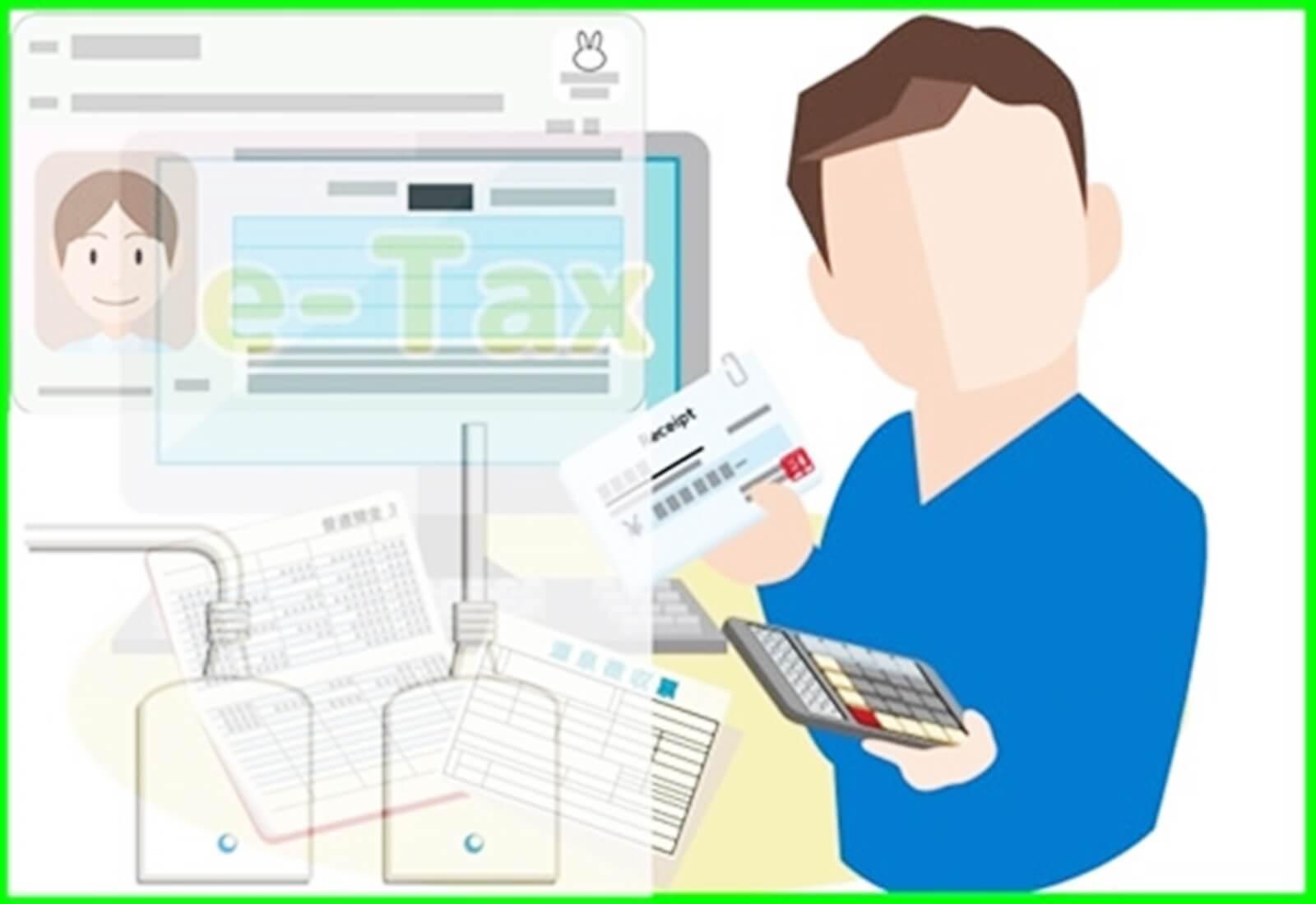 個人事業主がe-Taxを使って納税地の異動(変更)手続きをする方法