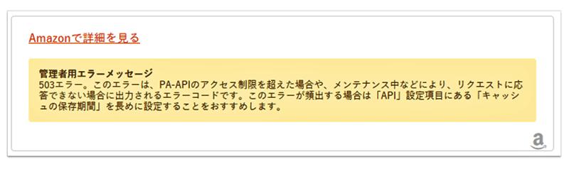 「allow_url_fopen」が『OFF』の場合に表示されるエラーメッセージ