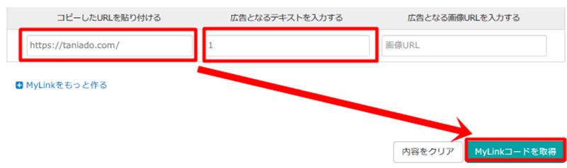 MyLinkの項目でURLとテキストを入力し、MyLinkコードを取得をクリック
