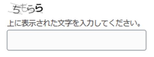 SiteGuard WP Pluginログインページの画像認証入力画面