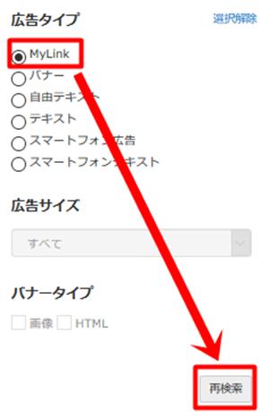 広告タイプで「MyLink」を選択