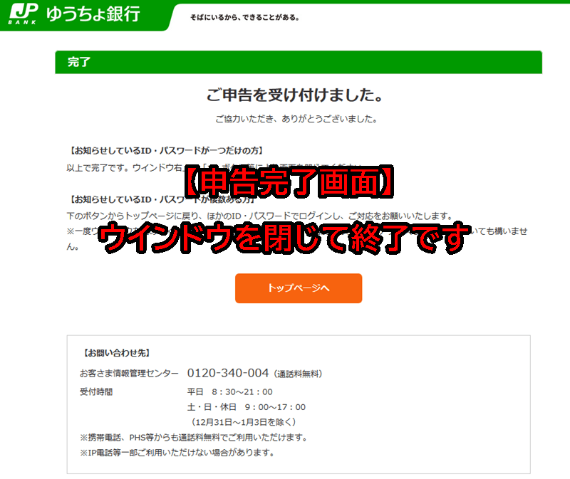 『ゆうちょ銀行 お客さま情報ご申告サイト』申告完了画面