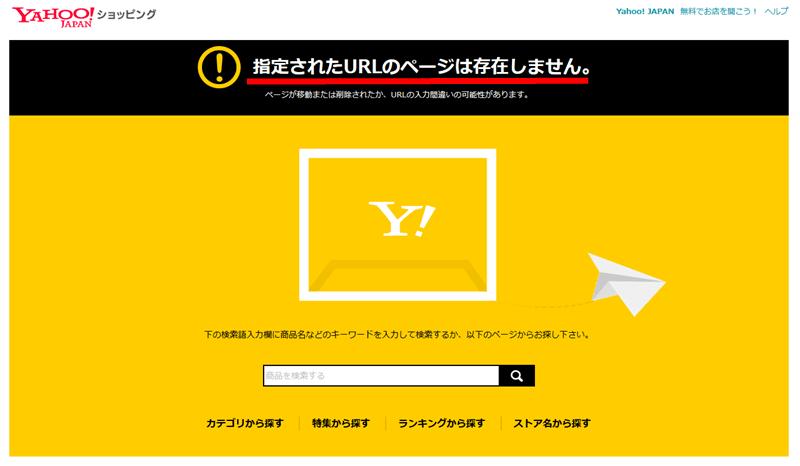 Yahoo!ショッピング 指定されたURLのページは存在しません。画面