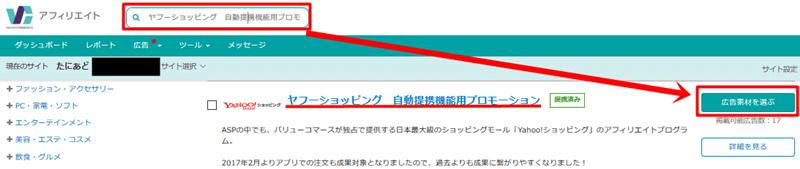 バリューコマースの検索フォームで「ヤフーショッピング 自動提携機能用プロモーション」と検索