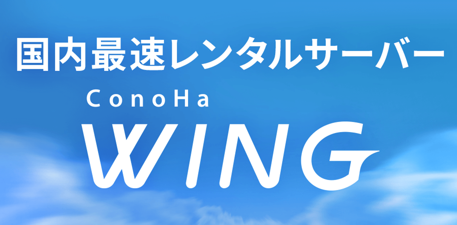 ConoHa WING(レンタルサーバー)
