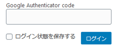 Google Authenticator 認証コード入力画面