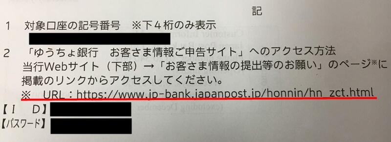 詐欺 ゆうちょ お取引目的等の確認のお願い ゆうちょ銀行「お取引目的等の確認のお願い」とは?詐欺じゃないの?対象者は?無視したらどうなる?