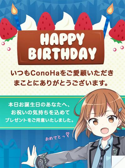 ConoHa WINGのお誕生日クーポン