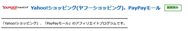 バリューコマース Yahoo!ショッピング(ヤフーショッピング)、PayPayモール