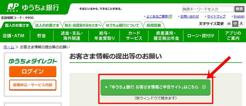 「ゆうちょ銀行 お客さま情報ご申告サイト」はこちら ボタン