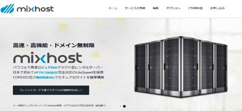 mixhostレンタルサーバー